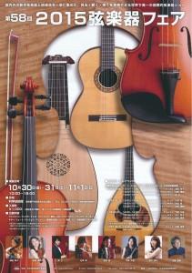 楽器フェアチラシ