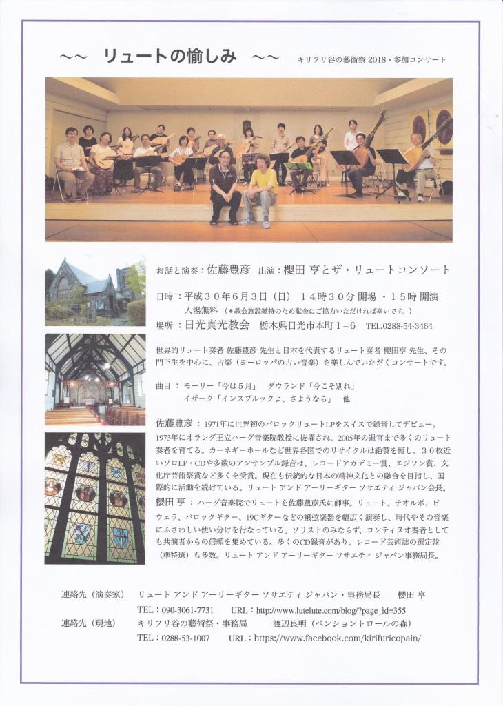 日光コンサート2018_20180427_0001
