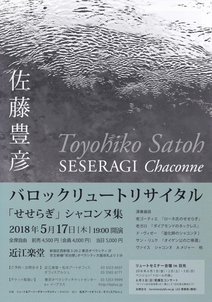 toyohiko 2018チラシ_20180117_0001